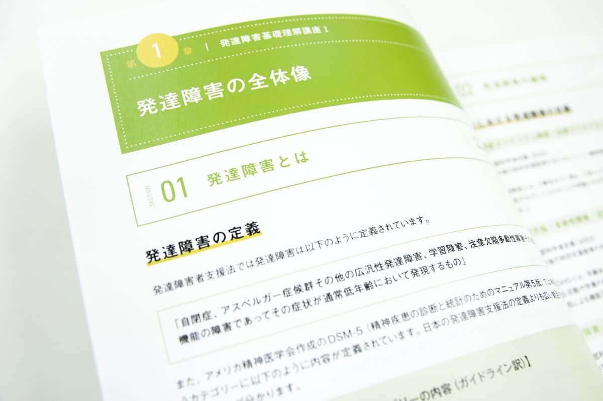 基礎理解講座Ⅰのテキスト。発達障害の定義から、学ぶことができます。