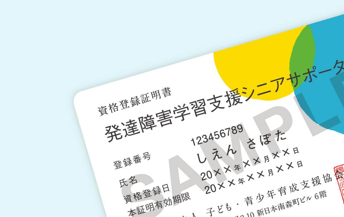 発達障害学習支援サポーター資格制度の資格登録証明書のサンプル
