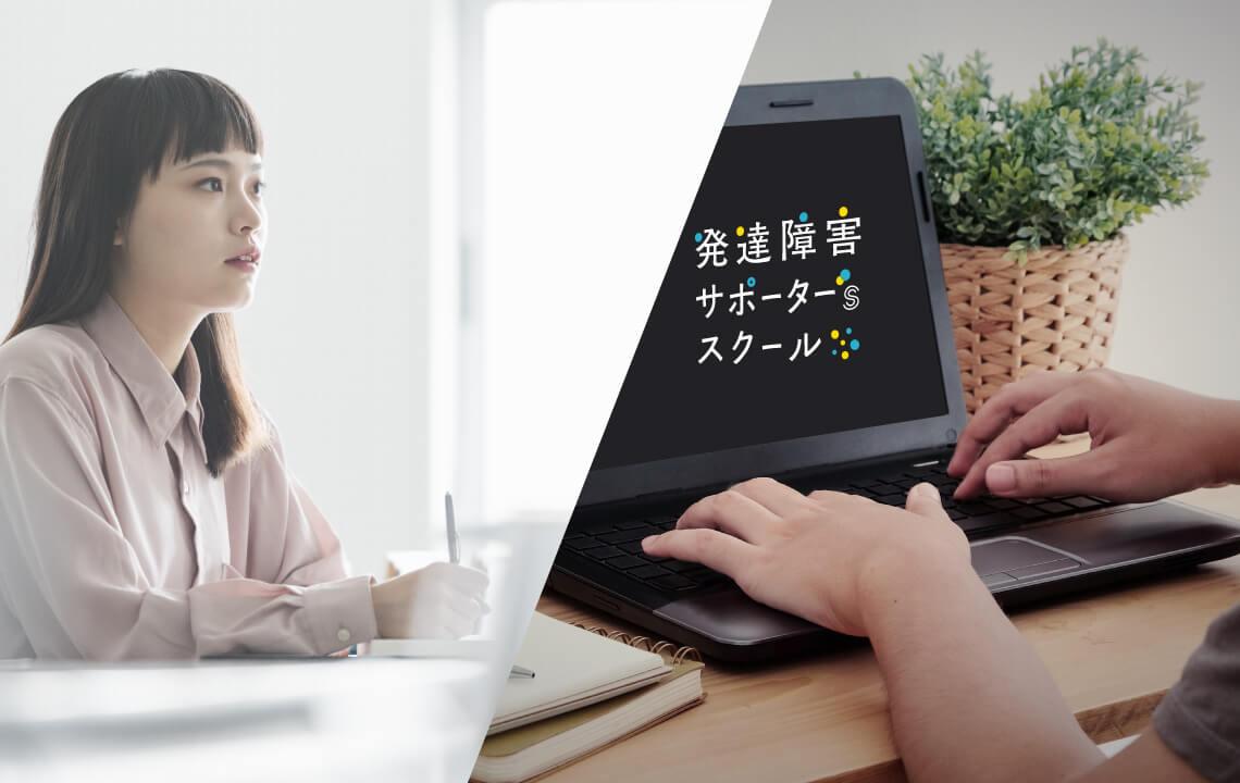 会場型講座と自宅や職場で学べるオンライン講座があります。